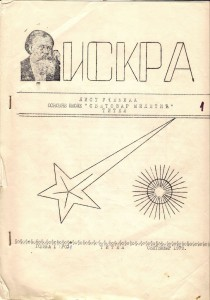 casopis-iskra-br-1