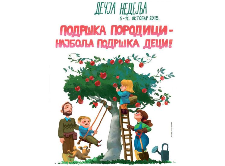 Плакат 2015